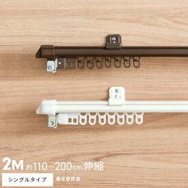 カーテンレール シングル 伸縮 2m 伸縮カーテンレール 簡単取り付け 伸縮レール 110〜200cm 片開き 伸縮式 シングルタイプ ホワイト ブラウン カーテンレールのみの販売
