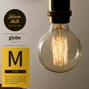 電球 E26 電球色 照明 西海岸 ブルックリン 北欧 26mm 26口金 e26 edison bulb〔エジソンバルブ〕グローブ M 単体販売…