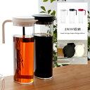 麦茶 ポット 横 冷水筒 横置き ピッチャー 水差し アイス コーヒー カラフェ デカンタ おしゃれ 蓋 ウォーターピッチ…