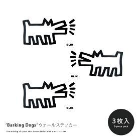 ウォールステッカー 転写式 キース・ヘリング アート インテリア 壁 シール モダン アメリカ おしゃれ 人気 壁紙シール 壁に貼るシール ウォール ステッカー ウォールシール WALL STICKER Barking Dogs〔バーキング・ドッグズ〕