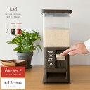 ricell〔リセル〕米びつ 米櫃 計量米びつ ライスストッカー 保存容器 スリム 洗える プラスチック おしゃれ シンプル 北欧 モダン 6kg ホワイト レッド |白 赤 コンパクト デザイン 米