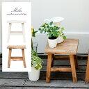 フラワースタンド 木製 アンティーク 花台 スツール プランター 台 ガーデン ベランダ 庭 ガーデニング おしゃれ 北欧…