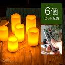 6個セット 間接照明 キャンドル キャンドルライト インテリアライト 寝室 照明 LED スタンドライト フロアライト スタ…