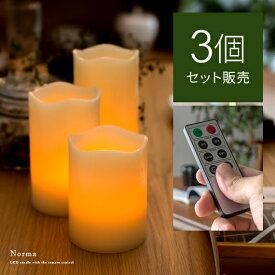 3個セット 間接照明 キャンドル キャンドルライト インテリアライト 寝室 照明 LED スタンドライト フロアライト スタンド照明 おしゃれ 電池式 本格キャンドル リモコン付き Norma〔ノーマ〕3個セット|ライト インテリア 照明器具 癒しグッズ キャンドルランプ ランプ 雑貨