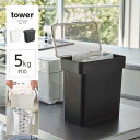 米びつ おしゃれ スリム 5kg 米櫃 ライスストッカー シンク下 米袋収納 保存容器 計量カップ付き 洗える プラスチック…