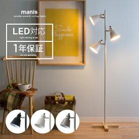 スタンドライト 北欧 LED対応 おしゃれ manis〔マニス〕| 照明 間接照明 ライト フロアスタンド フロアライト スタンド照明 モダン 3灯 フロアスタンドライト リビング スタンドランプ 寝室 インテリアライト 西海岸 インダストリアル 照明器具