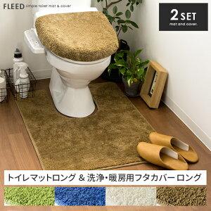 トイレマットセット トイレカバー 2点セット フタカバー トイレマット シンプル おしゃれ 北欧 トイレタリーセット 洗える 抗菌・防臭機能付き FLEED(フリード) トイレマットロング&洗浄