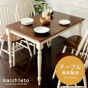 ダイニングテーブル 木製 120cm幅 長方形 北欧 カフェ かわいい おしゃれ おすすめ ダイニング レトロ シンプル モダン 北欧ナチュラル アンティーク インテリア 食卓 カフェテーブル|テーブ