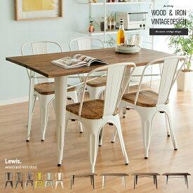 ダイニングテーブルセット 北欧 ダイニングテーブル 5点セット LEWIS ルイス|おしゃれ 4人用 テーブル 西海岸 ダイニングチェア ヴィンテージ インダストリアル チェア ミッドセンチュリー ダイニング セット ブルックリン モダン 木製 カフェ 椅子 ウッドチェア シンプル