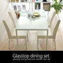 ダイニングテーブルセット 5点 ダイニング5点セット 4人掛け ダイニングテーブル 北欧 ガラス 白 ホワイト おしゃれ ガラステーブル ダイニングセット モダン |リビング カフェテーブル カフェテ