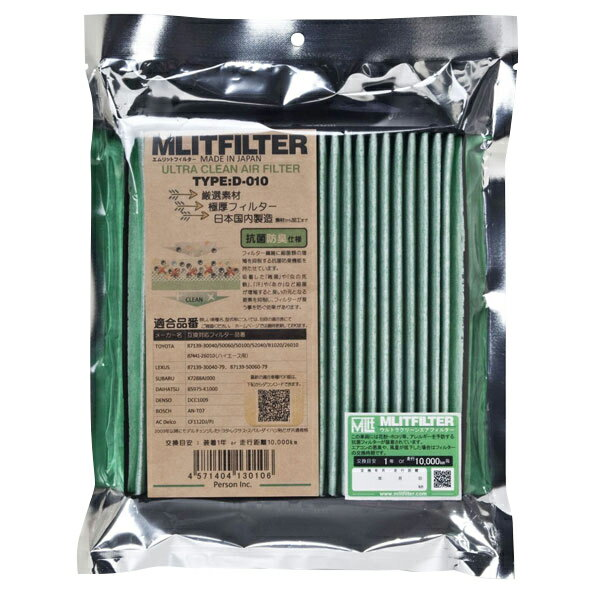 MLITFILTER(エムリットフィルター):エアコンフィルター D-010