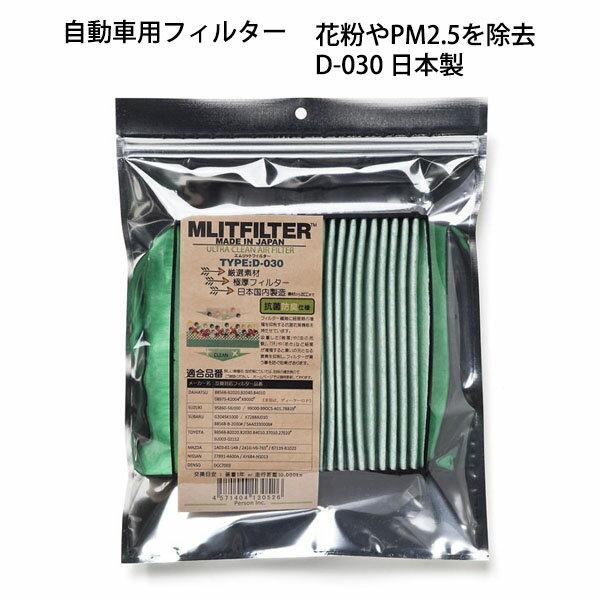 MLITFILTER(エムリットフィルター):エアコンフィルター D-030