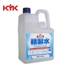 古河薬品工業:高純度精製水 クリーン&クリーン 2L 10本(ノズル付) 02-101