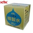 古河薬品工業:工業用精製水 20L 1本入り 05-201 洗浄水 希釈
