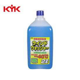 古河薬品工業:寒冷地用ウインドウォッシャー液 2L 12本入り 12-002