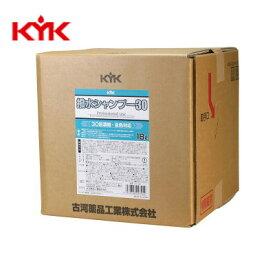 古河薬品工業:撥水シャンプー30 18L(1個) 21-181