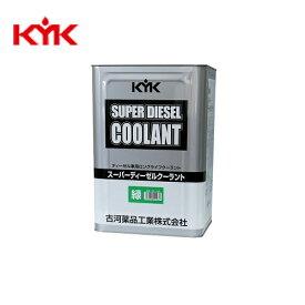 古河薬品工業:ディーゼル用クーラント[スーパーディーゼルクーラント][JIS]緑 18L 55-189 冷却 添加剤 エンジン 防錆 機械 車 車輌