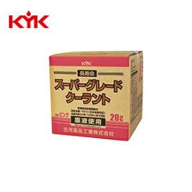 古河薬品工業:スーパーグレードクーラント ピンク 20L(コック付) 56-261