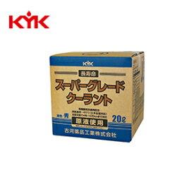 古河薬品工業:スーパーグレードクーラント 青 20L(コック付) 56-262