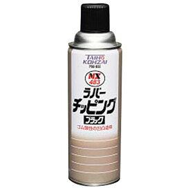 イチネンケミカルズ:ラバーチッピングブラック(エアゾール) 420ml NX483