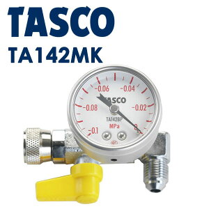 TASCO(タスコ):ウルトラミニ真空ポンプ用ミニ真空ゲージキット TA142MK 電動 真空引き エアコン クーラー