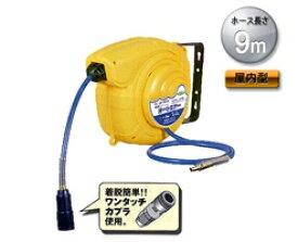 日動工業:オートエアー(屋内用)9m AR-100-8.0