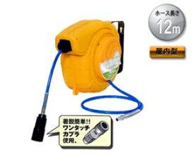 日動工業:オートエアー(屋内用)12m AR-120-6.5