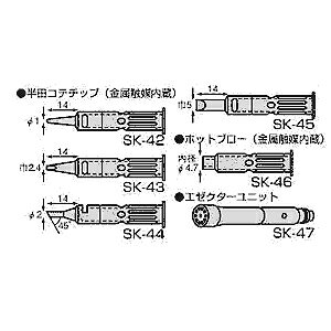 ENGINEER(エンジニア):コードレス半田コテ 半田コテチップ SKM-40用 SK-45