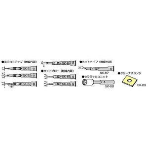 ENGINEER(エンジニア):コードレス半田コテ セラミックユニット SK-60シリーズ SK-68