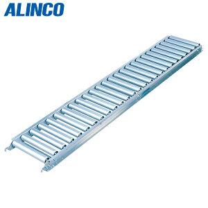 ALINCO(アルインコ):ローラコンベヤ[ストレート型] MAR-24103 物流 運搬