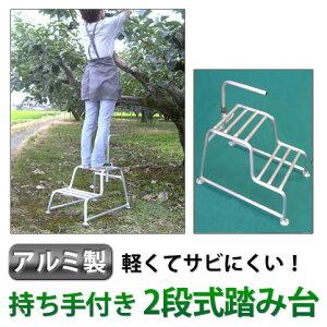 ミツル:[アルミ製]持ち手付き 2段式踏み台 20+40 (高さ20+40cm)(農具 ガーデン) 20-40