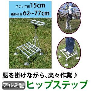 ミツル:[アルミ製]腰掛付き踏み台 ヒップステップ(ステップ15cm/腰掛62〜77cm) hs-15