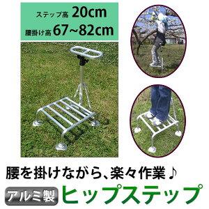 ミツル:[アルミ製]腰掛付き踏み台 ヒップステップ(ステップ20cm/腰掛67〜82cm) hs-20