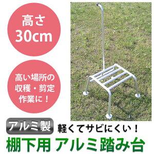 ミツル:[アルミ製]棚下用 アルミ踏み台/30cm(果樹園 収穫 農業 農具) mizru10-30