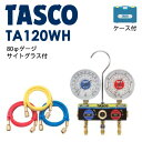 TASCO(タスコ):R22、R12、R502 ボールバルブ式ゲージマニホールドキット TA120WH-1