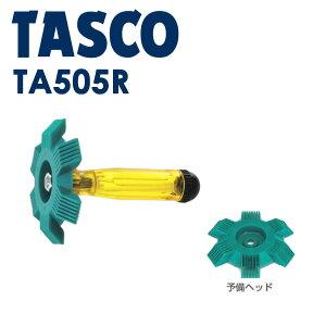 TASCO(タスコ):高性能フィンストレーナー TA505R