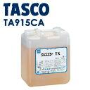 TASCO(タスコ):クリンスターTX 強力アルミフィン洗浄剤 TA915CA