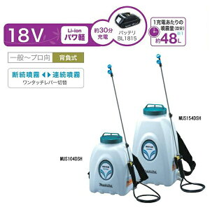 makita(マキタ):充電式噴霧器 MUS154DSH re-gdn
