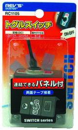 FUJIX(フジックス):トグルスイッチ プラノブ 許容電力:120W RC1105