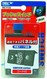 FUJIX(フジックス):プッシュスイッチ 赤ボタン RC1122