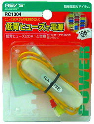 【後払い不可】FUJIX(フジックス):低背ヒューズ電源 黄 RC1304