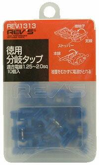 FUJIX(フジックス):徳用分岐タップ 青 REV1313