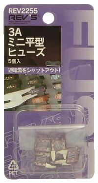 【後払い不可】FUJIX(フジックス):ミニ平型ヒューズ 3A REV2255