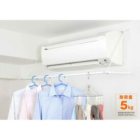 平安伸銅工業:エアコンハンガー ACH-1 部屋干し 取付け簡単 乾燥 折りたたみ 工事不要 賃貸 おすすめ