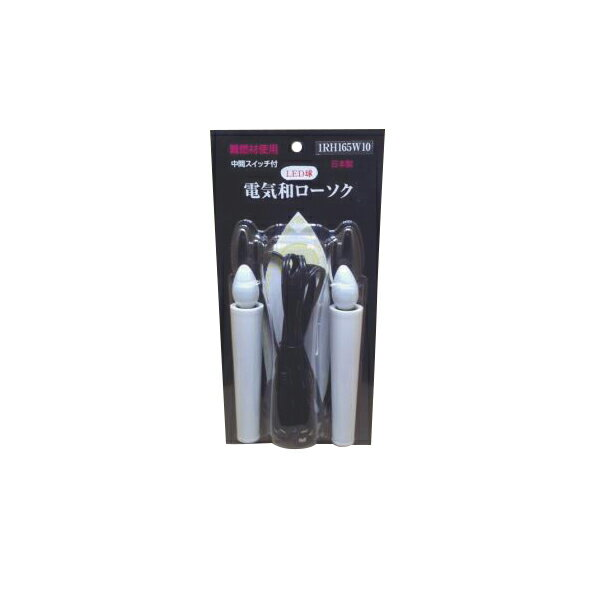 【代引不可】YSD:LED電気ローソク 165型 2灯用 1RH165W10