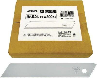 OLFA 折れ線なし替刃大300枚入(1箱) LB300OSN 3745341