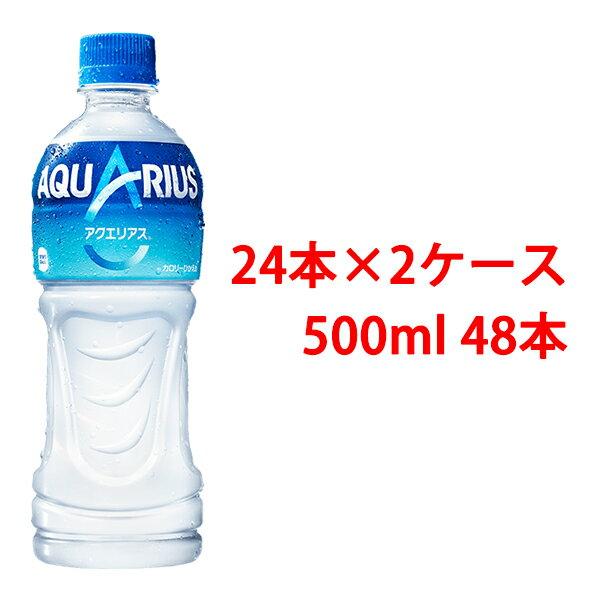 コカ・コーラ ウエスト:((2ケースセット))アクエリアス 500mlPET(24本×2ケース)[送料無料]