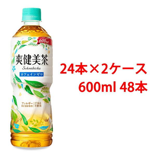 コカ・コーラ ウエスト:((2ケースセット))爽健美茶 600mlPET (24本×2ケース)[送料無料]
