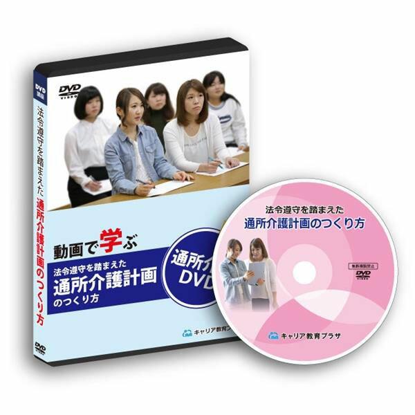 【代引不可】キャリア教育プラザ:[DVD]法令遵守を踏まえた通所介護計画のつくり方 CEP001