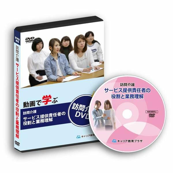 【代引不可】キャリア教育プラザ:[DVD]訪問介護 サービス提供責任者の役割と業務理解 CEP002